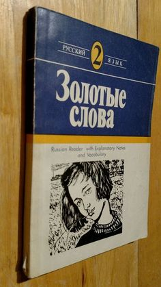 Short Stories by Soviet Writers Russian Reader Notes Vocabulary In Russian 198