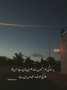 Poetry Lines, Beautiful Islamic Quotes, Baddie Quotes, Urdu Shayri, Urdu Novels, Urdu Poetry, Qoutes, Love Quotes, Neon Signs