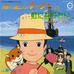 南の虹のルーシー (1982)