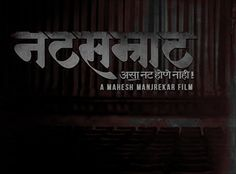 Natsamrat Marathi Movie Full Free Torrent Download HD | Full Free Download Movies Torrent of Marathi, Bollywood, Hollywood