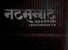 Natsamrat Marathi Movie Full Free Torrent Download HD | Full Free Download Movies Torrent of Marathi, Bollywood, Hollywood