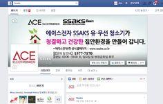 싹스 무선 진공청소기 공식 페이스북 :  이벤트 소식과 할인 행사소식 등을 실시간으로     받아보실 수 있습니다~!  https://www.facebook.com/ssaksmach?ref=hl