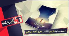 تحميل رواية ناردين - عمرو أحمد إبراهيم