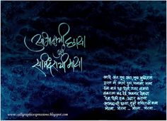 Calligraphic Expressions.... ....          by B G Limaye: Calligraphy-20.09.2012