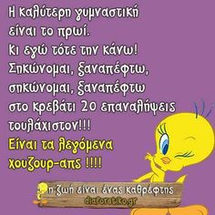 . Funny Greek, Greek Quotes, The Funny, I Laughed, Funny Stuff, Funny Quotes, Lol, Animation, Smile