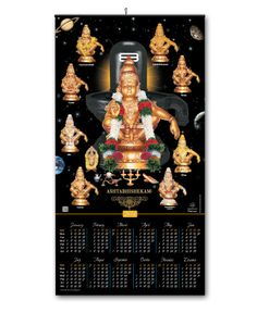 2014 Calendar, Buy Now : http://nightingale.co.in/ayyappa-products-online/ayyappa-calendars/calendars-combo-pack-2.html