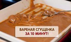 Вареная сгущенка отлично идет на создание домашних тортов, пирожных, десертов, ну или просто помазать булочку к чаю ) Так что смело приступайте к приготовлению — оно займет не более 10 минут!