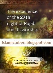The Excellence Of The 27th Night Of Rajab And Its Worship Download Pdf Book   Islamic Tube Islamic Library, Islamic Books In Urdu, Pdf Book, Worship, Tube, Night