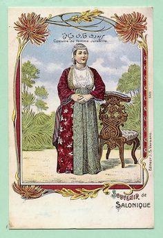 Picture of Jewish woman from Salonika, Greece Jewish History, Jewish Art, Beautiful Jewish Women, Syrian Jews, Jewish Customs, Oriental, Religious Icons, World Peace, My Heritage