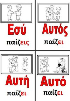 Picture Grammar Posters, Grammar Book, Letter Activities, Educational Activities, Learn Greek, Greek Language, Classroom Displays, English Words, Special Education