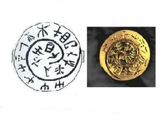 Ring (for Wedding) with  Cretan hieroglyphs  Mavrospilio Knossos  Museum of Heraklion  1600-1450 BC Probable interpretation : Big wedding  with my pair ,with big gifts and the wine barrel foul of wine .