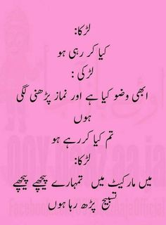 Urdu Funny Poetry, Funny Quotes In Urdu, Funny Attitude Quotes, Cute Funny Quotes, Jokes Quotes, Comedy Quotes, Very Funny Memes, Some Funny Jokes, Good Jokes