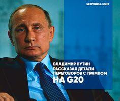 Владимир Путин рассказал детали переговоров с Трампом на G20