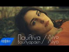 Παυλίνα Βουλγαράκη - Λίγο Λίγο - Official Video Clip