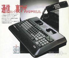 MSX30周年記念_第5回 Micro Computer, Home Computer, Computer Science, Computer Keyboard, Consoles, Retro Arcade Machine, Vintage Industrial, Industrial Design, Old Technology
