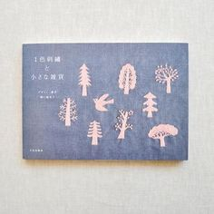 One Colour Embroidery : Japanese Craft Book : the workroom
