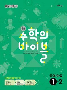 1학년 통표지_학생용 Book Cover Design, Book Design, Layout Design, Web Design, Graphic Design, 7 Logo, Korean Design, D Book, Typography