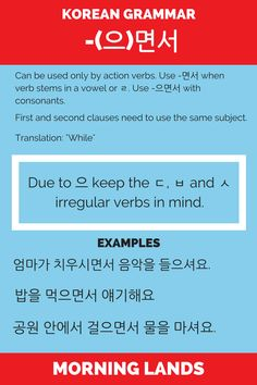 Time expressions are vital and there are multitude out there so we better get started. Time for another pattern meaning 'while': -(으)면서. #LearnKorean #Korean #한국어