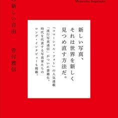 篠山紀信ライアンマッギンレー奥山由之...150人を取材した現代写真の書籍発売