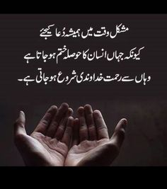 Best Urdu Poetry Images, Islamic Messages, Forgiving Yourself, Hadith, Urdu Quotes, True Words, Beautiful Words, Forgiveness, Spirituality