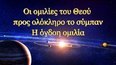 Ομιλία του Θεού «Οι ομιλίες του Θεού προς ολόκληρο το σύμπαν» H όγδοη ομ... Neon Signs, Words, Videos, Youtube, Youtubers, Horse, Youtube Movies