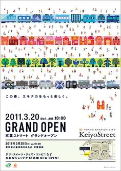 tupera tupera | GALLERY Flyer And Poster Design, Graphic Design Flyer, Japanese Graphic Design, Poster Layout, Ad Design, Flyer Design, Japanese Illustration, Graphic Illustration, Composition Design