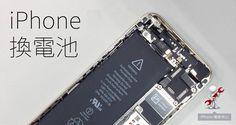 iPhone使用超過一年,即可感受到蓄電力明顯變差。i5 / 5s換電池$1100元,現場打卡立馬再折抵現金$300元。i6 / 6p換電池$1800元,打卡亦折抵現金$300元 #SALEPRICE #FREEShipping  #rikazs #iphone #smartphone #case #phone case #beautiful #sumsung #technology #original #sony #htc #blackberry