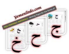 Free Arabic Letter Form Worksheets - Jeem, Haa, Kha