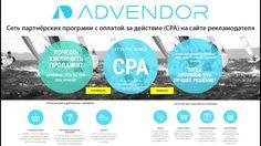 Advendor — CPA сеть партнёрских программ с оплатой за целевое действие п...