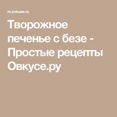 Творожное печенье с безе - Простые рецепты Овкусе.ру