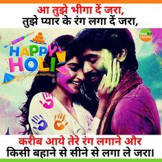 Happy Holi Shayari, Holi Images for Friends and Family YourHindiQuotes Holi Shayari Hindi, Happy Holi Shayari, Holi Images, Hindi Quotes Images, Friends Image, Happy Quotes, Movie Posters, Fictional Characters, Happiness Quotes