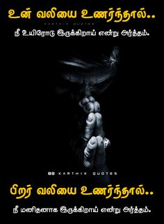 Nice Quotes, Best Quotes, Good Night Love Images, Tamil Motivational Quotes, Artist Quotes, English Quotes, Ganesh, Places To Visit, Lord