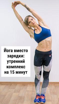 Thigh Exercises, Stretching Exercises, Yoga Fitness, Health Fitness, Sport Diet, Yoga Meditation, Yoga Poses, Body Care, Gymnastics