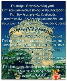 Σαλλλλλονικα!!!!! Love You, Let It Be, My Love, Greek Beauty, Thessaloniki, Greek Quotes, Archaeological Site, Macedonia, Amazing Destinations