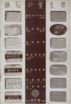 資生堂グラフ 第40号(昭和11年11月発行)|花椿アーカイブ|資生堂と花椿|企業文化誌 花椿|資生堂