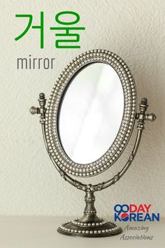 How could you remember  (mirror)? Reply in the comments below with your association! #90DayKorean #LearnKoreanFast #KoreanLanguage