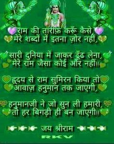 Hanuman Chalisa, Radhe Krishna, Durga, Sikh Quotes, Hindi Quotes, Good Morning Images, Good Morning Quotes, Jay Shri Ram, Sita Ram