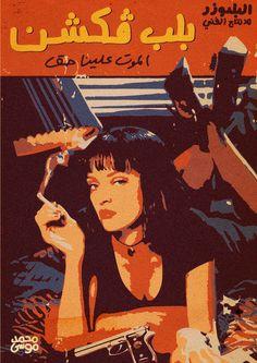 Pulp Fiction - Arabic poster