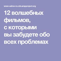 12 волшебных фильмов, с которыми вы забудете обо всех проблемах Movies To Watch List, Cinema Theatre, Lonely Girl, Alain Delon, Film Books, English Vocabulary, Love Reading, Film Movie, Beautiful Words