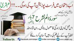 For studies Duaa Islam, Islam Hadith, Allah Islam, Islam Quran, Islamic Prayer, Islamic Teachings, Islamic Dua, Islamic Qoutes, Prayer Verses