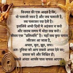 Chankya Quotes Hindi, Motivational Quotes In Hindi, Inspirational Quotes, Gita Quotes, Motivational Thoughts, Mixed Feelings Quotes, Good Thoughts Quotes, Deep Thoughts, Life Truth Quotes