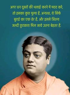 Hindi Quotes, Best Quotes, Indian Spirituality, Swami Vivekananda Quotes, Western Philosophy, Motivational Quotes, Inspirational Quotes, Good Morning Quotes, Deep Thoughts