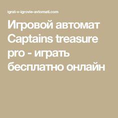 Игровой автомат Captains treasure pro - играть бесплатно онлайн