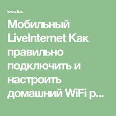 Мобильный LiveInternet Как правильно подключить и настроить домашний WiFi роутер. | Ниноччка - Обо всём, что заинтересовало... |