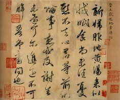Wang Xianzhi | Chinese Calligraphy | China Online Museum