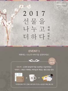 2017 선물을 나누고 더하다 | 오설록 Pop Up Banner, Web Banner, Web Layout, Layout Design, Page Design, Web Design, Display Banners, Event Banner, Promotional Design