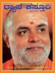 Mar 2013 http://pssmovement.org/eng/index.php/publications/magazines/14-publications/magazines/130-dhyana-kasturi