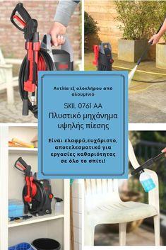 Πλυστικό Μηχάνημα Υψηλής Πίεσης 1400Watt 0761 AA Skil. Συνδυάζει εργονομία, στιβαρότητα και αποτελεσματικότητα.  Πλυστικό μηχάνημα υψηλής πίεσης με αντλία αλουμινίου. Outdoor Power Equipment, Garden Tools