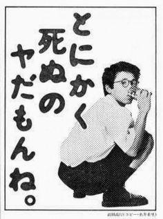 キャッチコピー 糸井重里