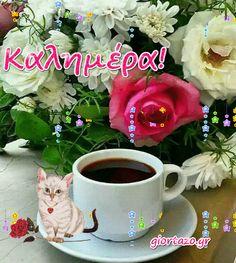 Κάρτες Με Ευχές Για Καλημέρα Κινούμενες Εικόνες - Giortazo.gr Good Morning Good Night, Diy And Crafts, Good Morning Gif, Greek